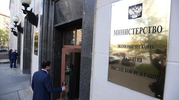 На входе в Министерство экономического развития РФ