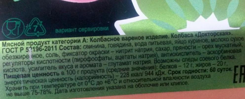 Состав колбасы «Докторская» Лента