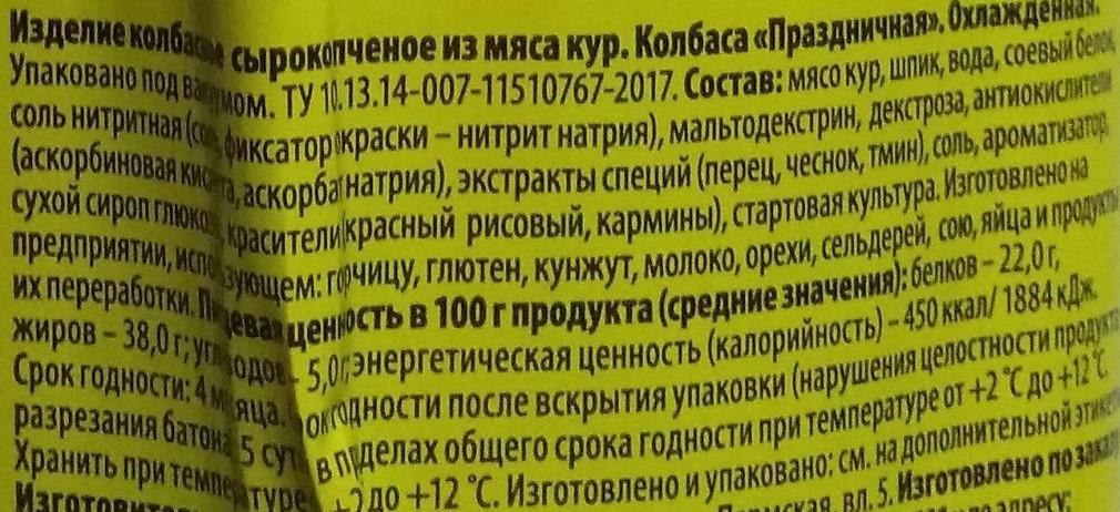 Состав Колбаса Праздничная Лента