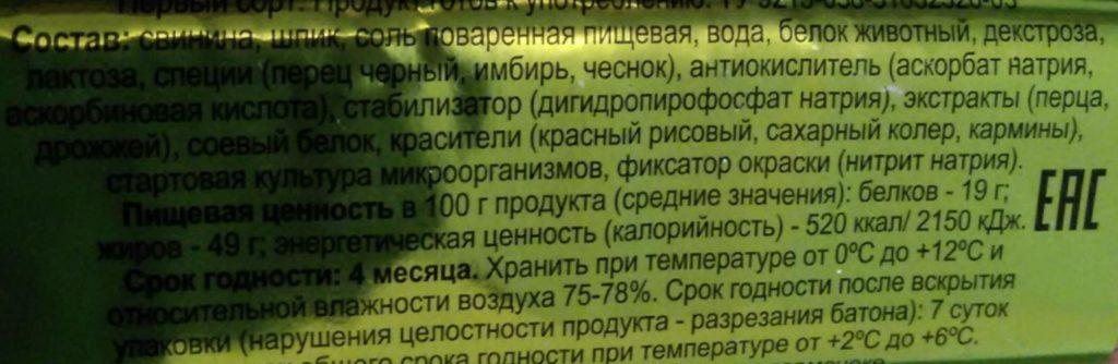 Состав колбасы Золотой стандарт