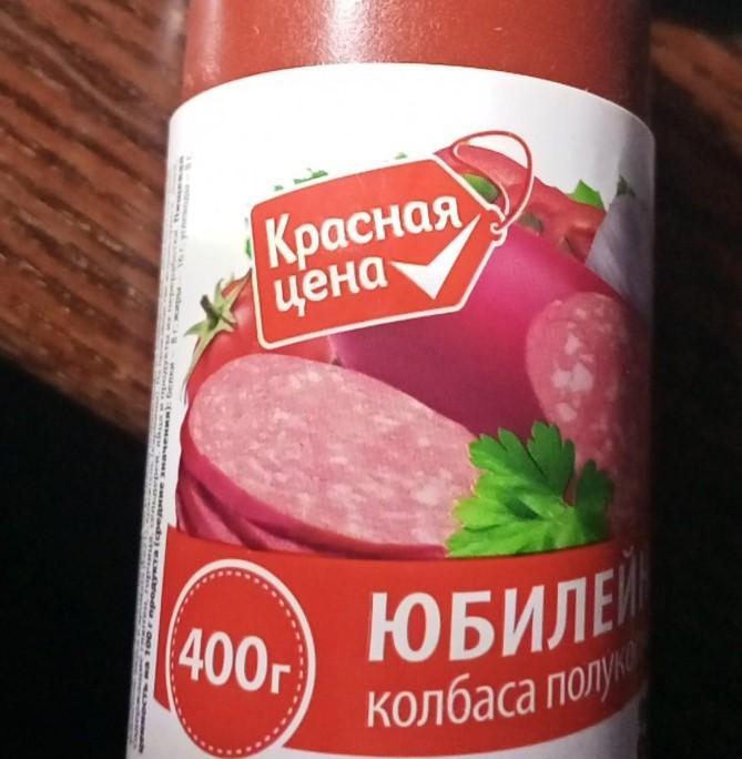 Колбаса Юбилейная Красная цена