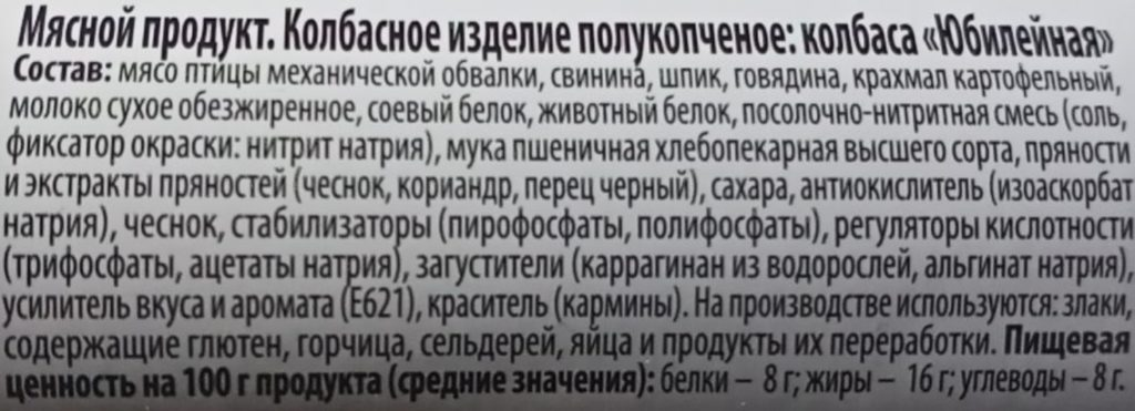 Состав колбасы Юбилейная Красная цена