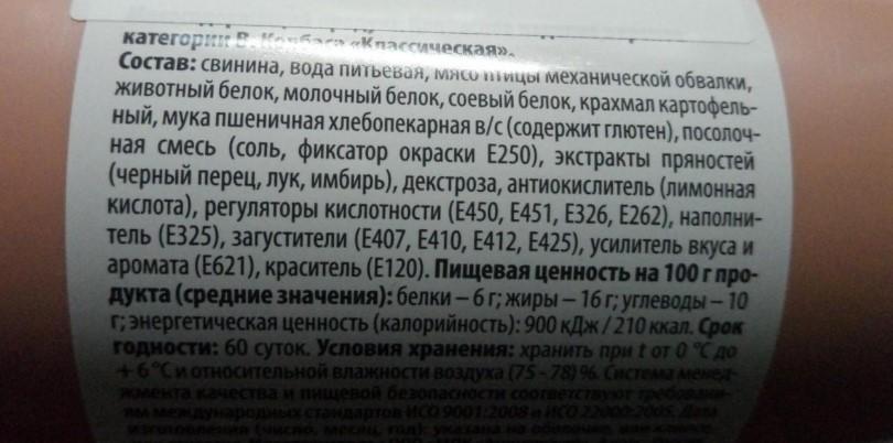 Состав колбасы Классической Красная цена