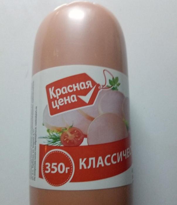 Колбаса Красная цена Классическая
