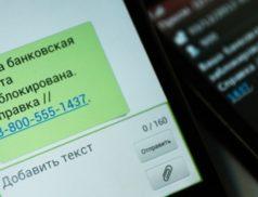 Сообщение о блокировке карты на телефоне