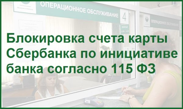 Блокировка счета карты Сбербанка по инициативе банка согласно 115 ФЗ