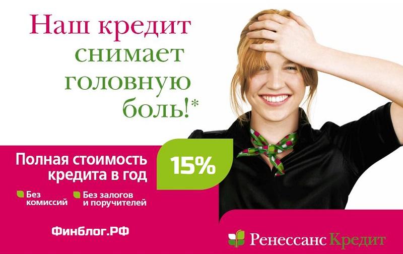 Рекламный проспект Ренессанс Кредит Банка