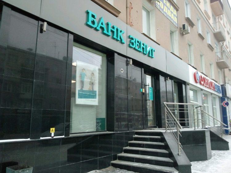 На входе в Банк Зенит