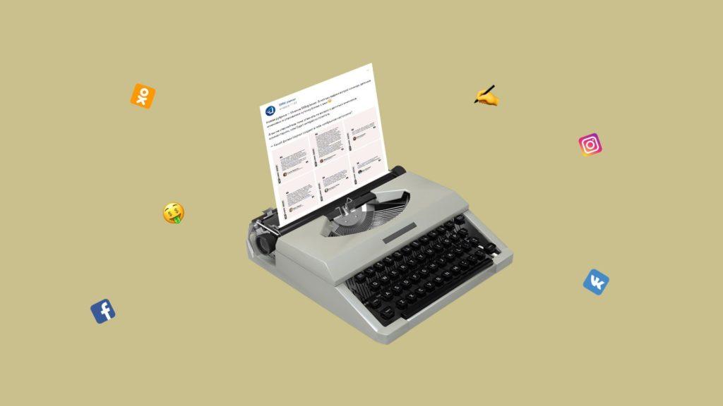 Печатная машинка и знаки соцсетей