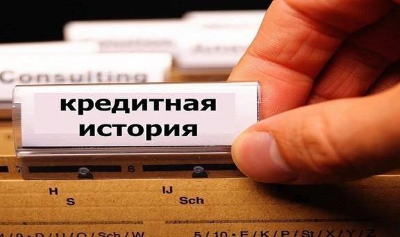 Кредитная история и рука, держащая табличку с этой надписью