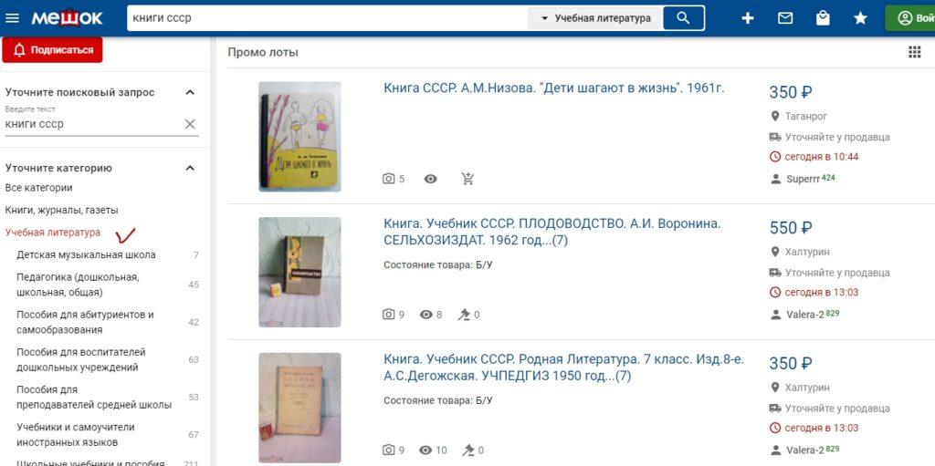 аукцион советских учебников