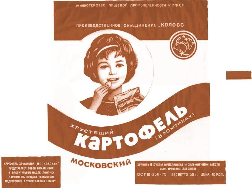 Хрустящий картофель из СССР