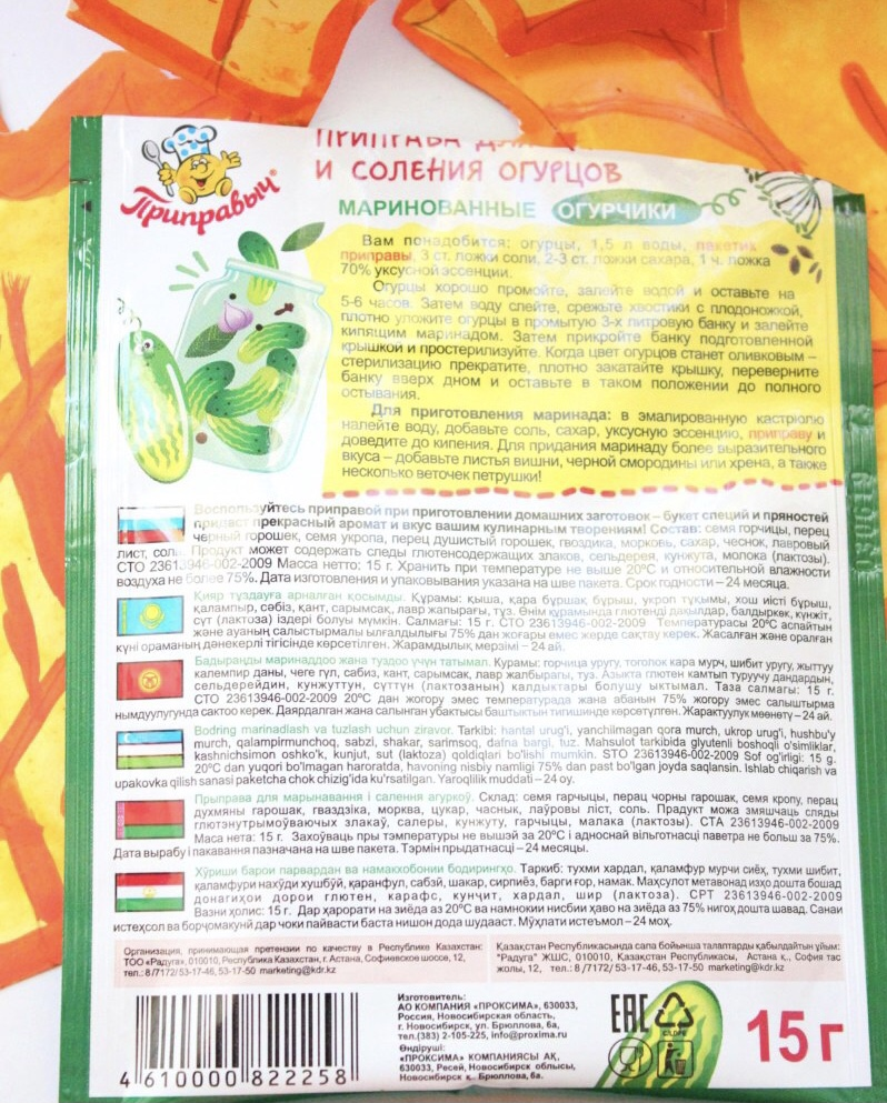Специи для соления огурцов «Приправыч»