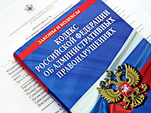 Кодекс административных правонарушений РФ