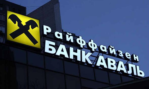 Логотип Райффайзен Банк