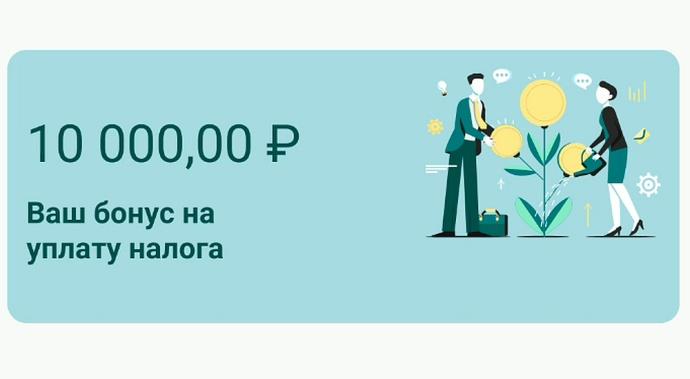 10 тысяч налогового вычета для самозанятых