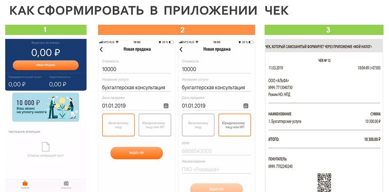 Внесение данных о прибыли в мобильном приложении для налогоплательщиков