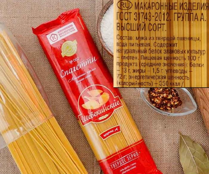 Спагетти «Шебекинские»