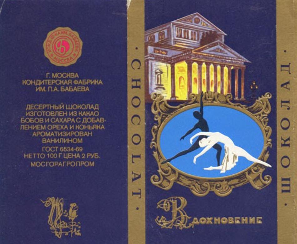 """Обертка советского шоколада """"Вдохновение"""""""