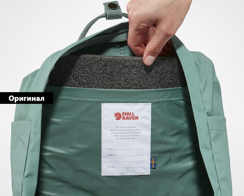 Проверка рюкзака на оригинальность
