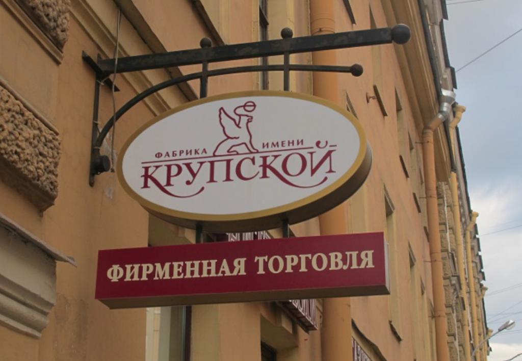Вывеска фабрики Крупской