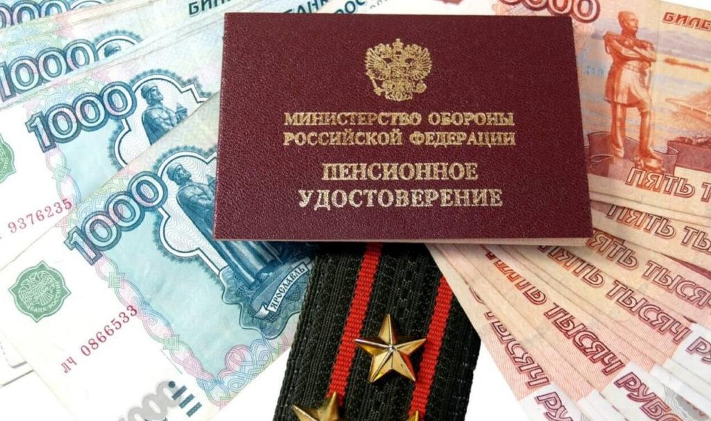 Купюры рублями, погоны и пенсионное удостоверение