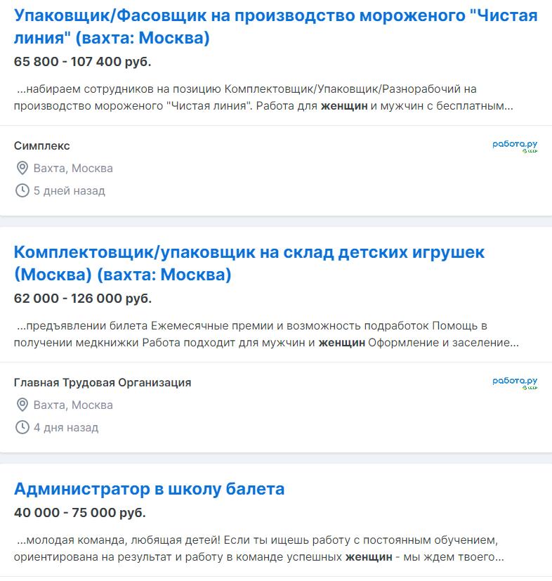 Объявления о трудоустройстве в Москве для женщин среднего возраста