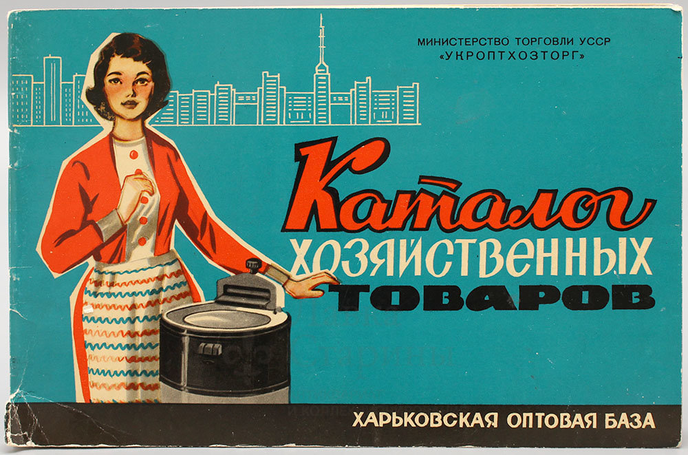 Советская реклама хозяйственных товаров