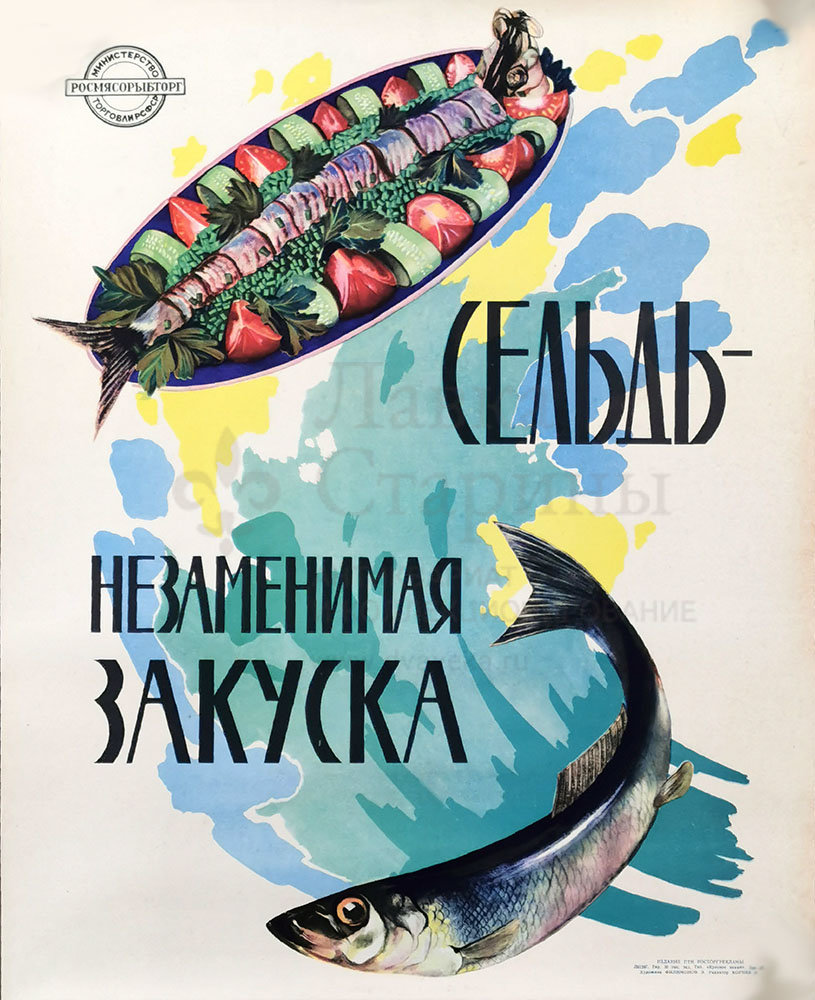 Советская реклама сельди