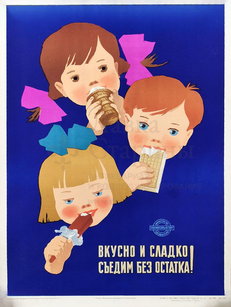 Плакат СССР дети с мороженым