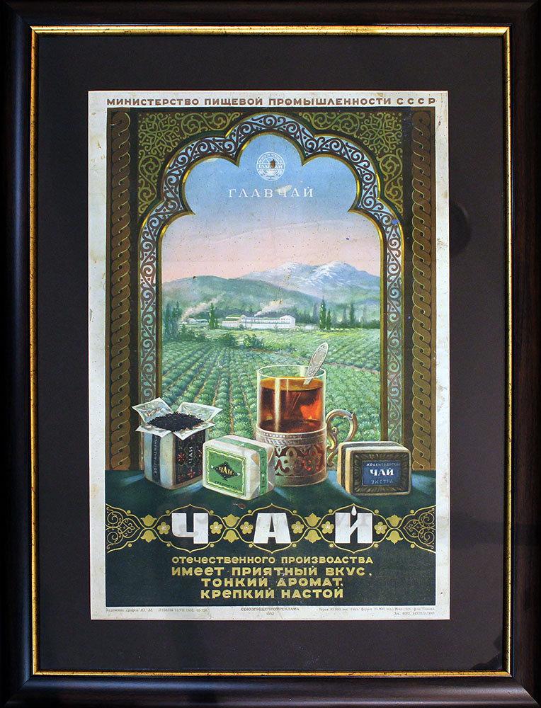 Советский плакат Главчай