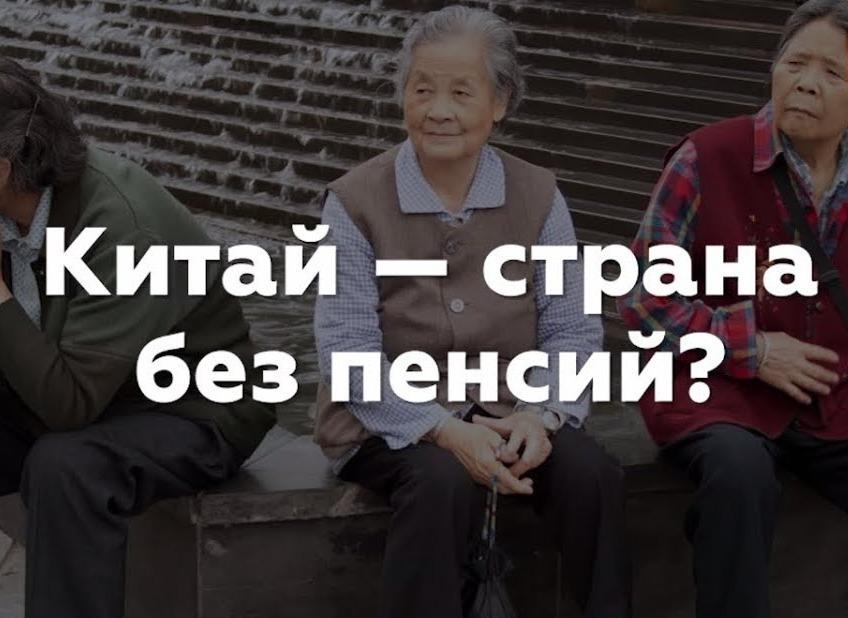 """Пожилые китайские женщины и надпись """"Китай — страна без пенсий?"""""""