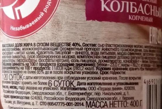 """Состав колбасного сыра """"Ашан"""""""