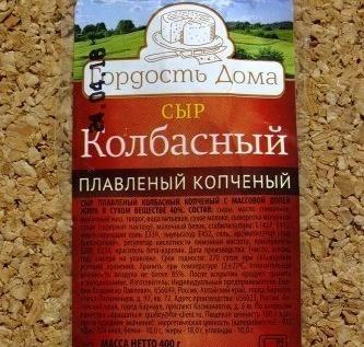 """Состав колбасного сыра """"Гордость дома"""""""
