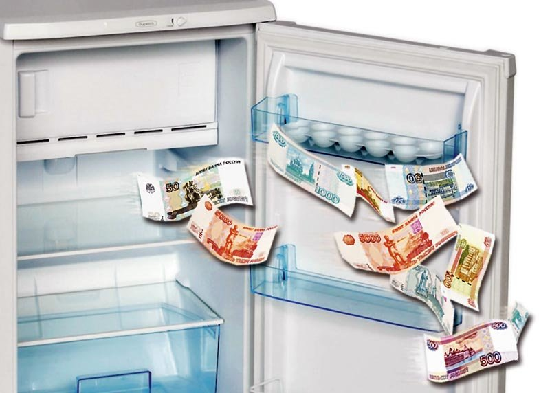 Купюры и холодильник