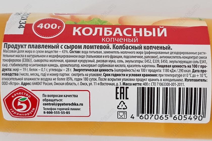 """Состав колбасного сыра """"Красная цена"""""""