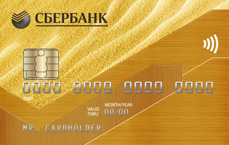 Золотая карточка Сбербанка