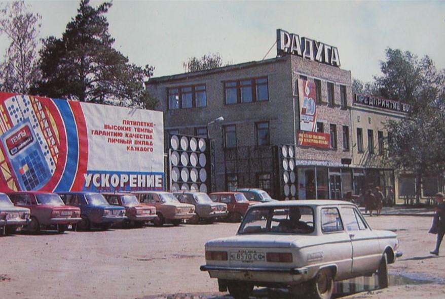 Здание фабрики Радуга