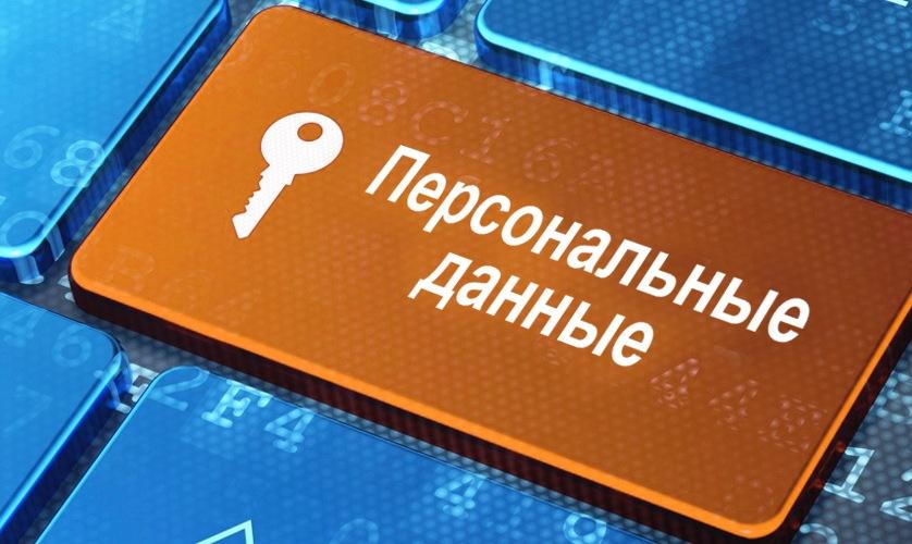 Персональные данные и ключ
