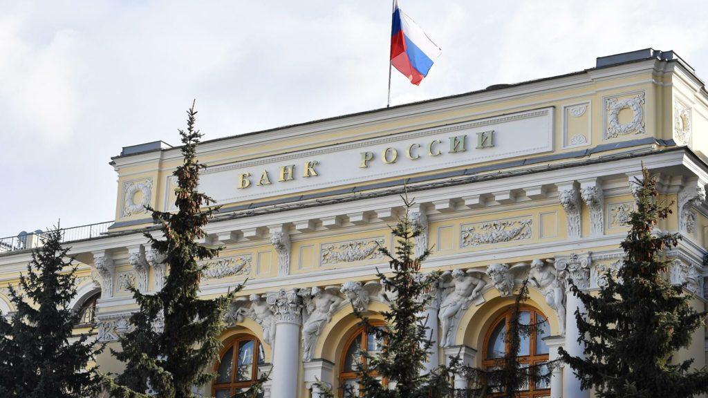 Центральный банк России с флагом