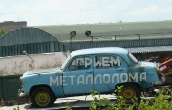 Старая машина и прием металлолома