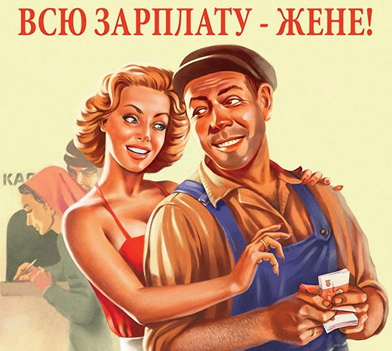 Плакат СССР Зарплату - жене