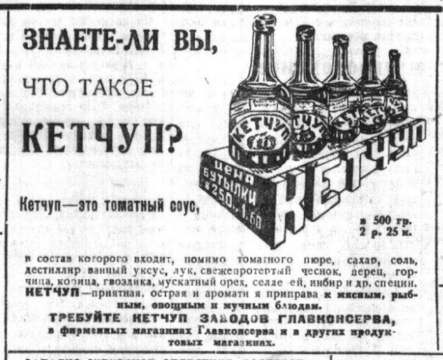 Заметка о кетчупе в СССР