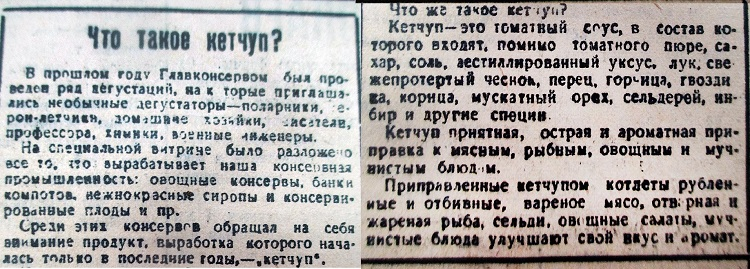 Статья о кетчупе в старой газете СССР
