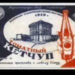 Реклама советского кетчупа