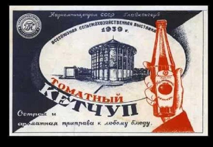 Этикетка кетчупа 1939 года