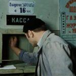 Касса для выдачи зарплаты в СССР