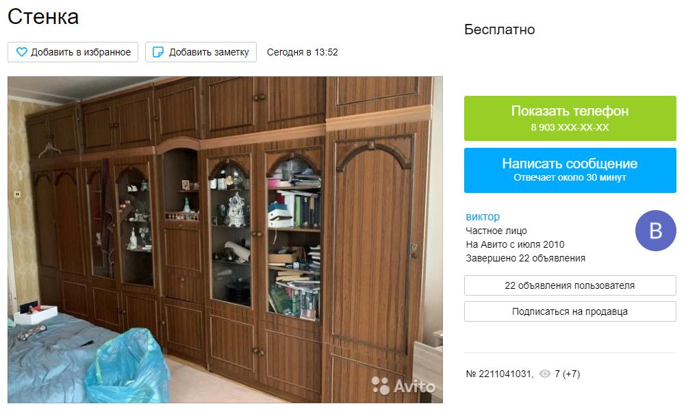 объявление о продаже старой мебели в интернете