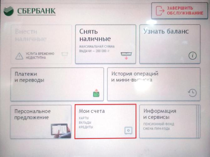 """Раздел """"Мои счета"""" в банкомате Сбербанка"""