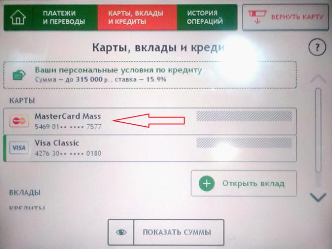 Выбор карты в меню банкомата